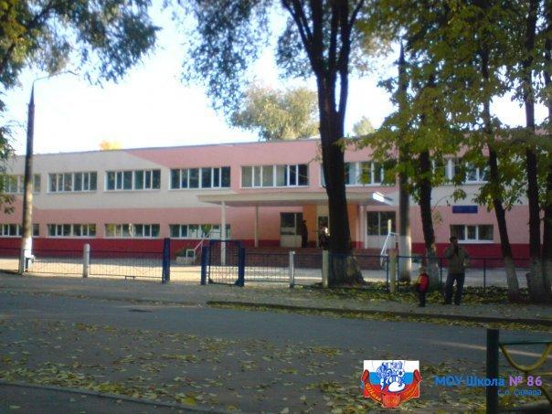 МБОУ Средняя образовательная школа 168 го Самара